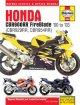Go to record Haynes Honda CBR900RR FireBlade (CBR929RR, CBR954RR) servi...